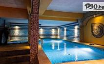 СПА почивка в Свищов до края на Август! Нощувка със закуска + басейн и джакузи, от SPA хотел Русалка 3*