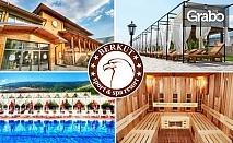 SPA релакс за двама край Пловдив! 2 нощувки със закуски и вечери - без или със 1 частичен масаж