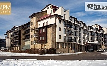 СПА и Ски почивка в Банско през Декември! 3, 5 или 7 нощувки със закуски и вечери + басейн, СПА, Ски гардероб и Безплатен шатъл, от МПМ Хотел Гинес