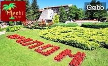 SPA уикенд в Сърбия! 2 нощувки със закуски и вечери в Пролом баня, плюс транспорт и посещение на Пирот и Ниш