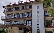 СПА ваканция в Царска баня, с.Баня до Карлово, цена на човек за закуска, вечеря и 2 процедури на ден