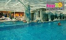 СПА във Велинград! Нощувка със закуска и вечеря + СПА и 3 Минерални Басейна в Хотел Аура 3*, Велинград, от 45 лв. на човек