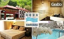 SPA в Западните Родопи! 1 или 2 нощувки със закуски и вечери, плюс басейни с гореща минерална вода