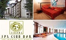 СПЕЧЕЛИ двудневна почивка в СПА столицата на Балканите за двама  в четиризвездния Балнео Хотел Спа Клуб Бор