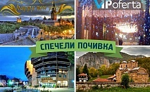 СПЕЧЕЛИ екскурзия за Нова година в Сърбия: хотел Банбус, Върнячка Баня от Бамби М тур