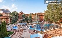Специална оферта за Грифид Клуб Хотел Болеро, Златни пясъци. Нощувка на човек с изхранване all inclusive