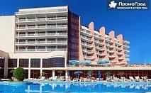 Специална оферта за Хотел Helios Spa, Златни пясъци. Нощувка на човек с изхранване all inclusive