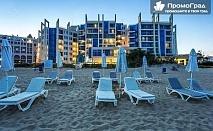 Специална оферта за Хотел Синя Перла, Слънчев Бряг. Нощувка на човек с изхранване all inclusive