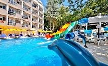 Специална оферта от 01.06 до 02.07! Нощувка на човек на база All Inclusive + 5 басейна и 2 аквапарка в Престиж Делукс Хотел Аквапарк Клуб****, Златни пясъци