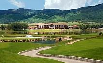 """Специално предложение """"В последната минута"""" за Хотел и СПА Резорт РИУ Правец! Една нощувка за двама със закуска и вечеря, ползване на външен и вътрешен басейн, фитнес, и термална зона на SPA центъра + специален бонус за всеки гост / 29 - 30 Юни"""