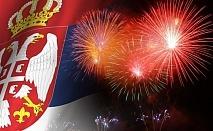 Сръбска Нова година в Ниш, Сърбия, на 12.01. - 13.01.! 1 нощувка и закуска в Hotel Rile Men 3*, празнична вечеря с напитки и богато меню, посещение на Цариброд!