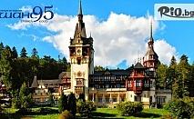 Страхотна екскурзия до Синая и Букурещ! 2 нощувки и закуски в хотел 2/3* + автобусен транспорт от София, Плевен, Русе и възможност за посещение на Бран и Брашов, от Шанс 95 Травел