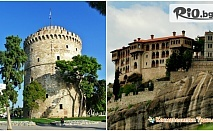 Страхотна екскурзия до Солун и Метеора! 2 нощувки със закуски в Хотел Gold Stern 2* или подобен на Олимпийската Ривиера + автобусен транспорт, от Космополитън Травъл
