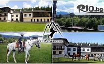 Страхотна почивка край Разлог! 2 или 3 нощувки със закуски и вечери + конна езда от 32.50лв на ден на човек, от Прикюченска къща конна база Русалиите***