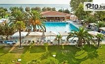 Страхотни Майски празници на Олимпийската Ривиера, Гърция! 5 нощувки на база All Inclusive в POSEIDON PALACE 4*, от Мисис Травъл