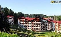Студентски празник в апарт-хотел Форест Нук, Пампорово. Две нощувки + 2 закуски + 1 вечеря + 1 празнична вечеря с DJ