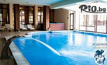 Студентски празник в Банско! 2 нощувки със закуски + релакс зона и вътрешен отопляем басейн, от Хотел Свети Георги Ски и Спа 4*
