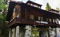 Студентски празник в хотел Боерица, природен парк Витоша! Нощувка на човек със закуска и празнична вечеря