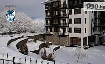 За Студентския празник в Банско! 2 нощувки със закуски + релакс зона и вътрешен отопляем басейн, от Хотел Свети Георги Ски и Спа 4*