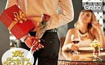 Свети Валентин за двама в Банско! 2 нощувки със закуски и вечери - едната празнична, плюс SPA