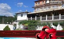 Свети Валентин в Хотел Балани, Габровски балкан. Нощувка на човек с изхранване закуска и вечеря