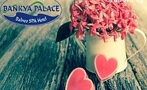Свети Валентин в хотел Банкя Палас****, София. Една  или две нощувки със закуски, празнична вечеря + релакс пакет с МИНЕРАЛНА ВОДА