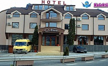 Свети Валентин в хотел Найс, гр.Симитли! Нощувка + Закуска + Вечеря само за 45лв. вместо 90 лв!