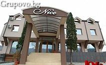 Свети Валентин в хотел Nice, Симитли. Една или две нощувки със закуски и празнична вечеря на цени от 40 лв.