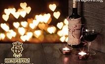 Свети Валентин в Интерхотел Велико Търново! Нощувка, закуска + празнична вечеря за 69 лв.
