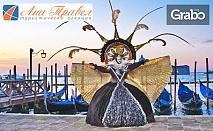 За Свети Валентин в Италия! Виж Загреб, Верона и Карнавала във Венеция с 3 нощувки със закуски, плюс транспорт