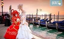 За Свети Валентин - на карнавал във Венеция, Италия, с Абела Тур! 3 нощувки със закуски, самолетен билет и летищни такси, индивидуално пътуване