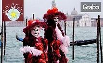 Свети Валентин и Карнавалът във Венеция! Екскурзия с 2 нощувки със закуски и транспорт