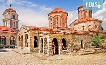 За Свети Валентин в Охрид! 1 нощувка със закуска, транспорт, екскурзоводско обслужване и посещение на Скопие