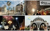 Тържествено посрещане на Новата 2018г. в Скопие! 2 нощувки със закуски в хотел Continental 4*, автобусен транспорт и екскурзовод, от Еко Тур Къмпани