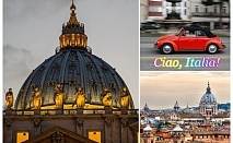 Тази есен екскурзия до Рим, Италия! Самолетен билет от София + 3 нощувки на човек със закуски!