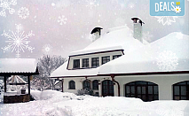 Тиха и спокойна Коледа в Комплекс Роден край 3*, Габрово! 3, 4 или 5 нощувки с домашно приготвени закуски, вечери и 2 Празнични вечери, безплатно за дете до 3.99 г.