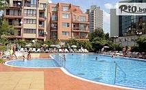 ТОП СЕЗОН в Несебър! Нощувка на база All Inclusive + басейн, шезлонг и чадър, от Хотел Арсенал на 50 метра от морския бряг