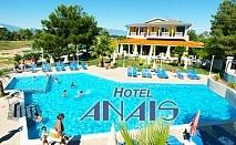 ТОП СЕЗОН  на Олимпийската ривиера на 40 м. от плажа! Нощувка със закуска и вечеря + басейн в хотел Anais, Коринос, Гърция