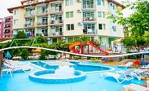 ТОП СЕЗОН в Равда, на 150 метра от южния плаж! Нощувка със закуска, обяд и вечеря + напитки, басейн и детски кът само за 55 лв. в хотел Кристал