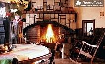 Топла почивка в Габровския балкан, Какалашки къщи. Нощувка, закуска и вечеря за двама за 49 лв.