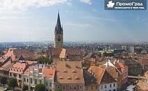 Трансилвания - Сибиу, Биертан, Сигишоара, Алба Юлия, замъка Корвин, манастира Куртя де Арджеш за 180 лв.