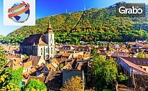 Трансилванска приказка през есента! Екскурзия до Синая и Букурещ с 2 нощувки със закуски, плюс транспорт
