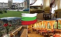 Трети март в хотел Троян Плаза! 2 или 3 нощувки на човек със закуски и вечери + релакс пакет