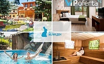Тридневен и четиридневен пакет за двама със закуски, вечери, празничен обяд и работилница + 4 басейна в СПА Хотел Елбрус*** с Аквапарк, Велинград