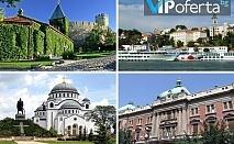 Тридневен пакет в Белград, Нови Сад и Върнячка Баня от Бамби М тур
