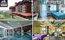 Тридневен пакет със закуска и вечеря + доплащане за празничен Великденски обяд и ползване на СПА в Хотел Панорама Ризорт****, Банско
