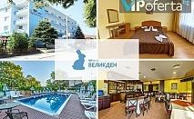 Тридневен пакет със закуска и вечеря + Празнична вечеря и басейн с минерална вода в Хотел Германея, Сапарева баня