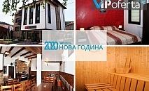 Тридневен пакет със закуски и вечери + сауна в Къща за гости Вила Белавида***, Златоград
