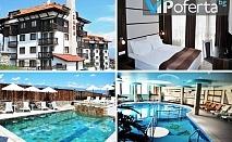 Тридневен, петдневен и седемдневен пакет със закуска и вечеря или на база All inclusive + ползване на Релакс център в хотел Зара ****, Банско