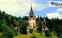 Тридневна автобусна екскурзия до Букурещ и Синая, и възможност за посещение на Бран и Брашов! 2 нощувки със закуски, транспорт и екскурзоводско обслужване, от ABV Travels